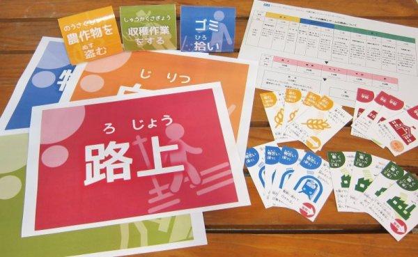 画像1: 【改訂版】児童労働シミュレーションゲーム (1)