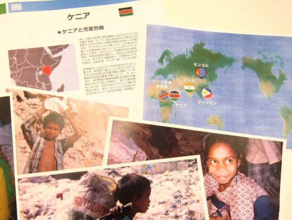 画像1: 写真でのぞいてみよう-世界で働く子どもの生活- (1)