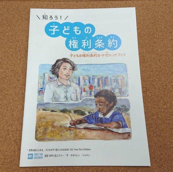 画像1: 知ろう!子どもの権利条約カード付ハンドブック (1)