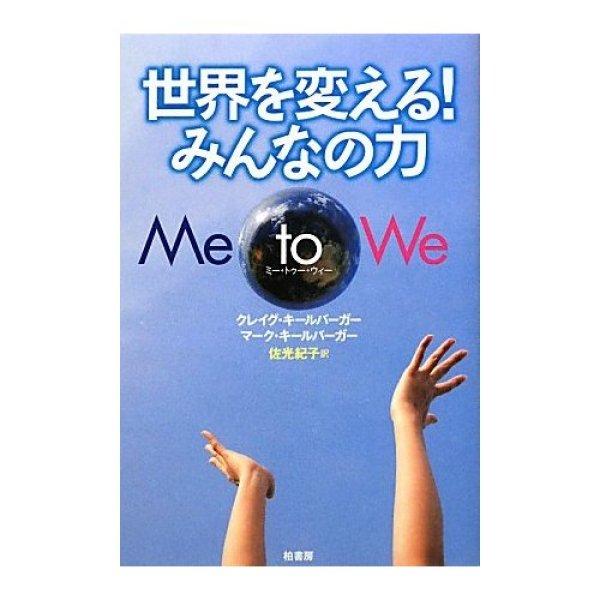 画像1: 『世界を変える!みんなの力 Me to We』 (1)